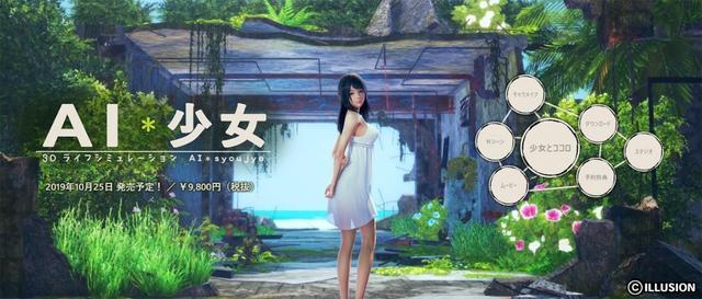 成人vr游戏,I社新作《AI*少女》害羞的创角体验版免费下载
