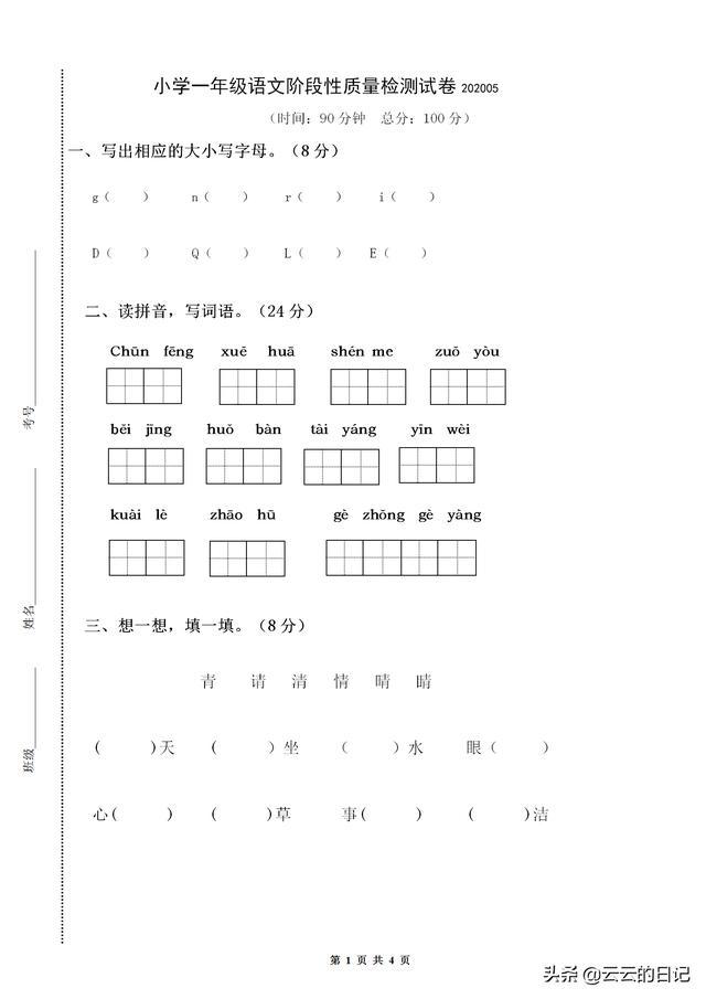 一年级下语文期中考试卷3套,归纳考点,针对重点知识进行复习