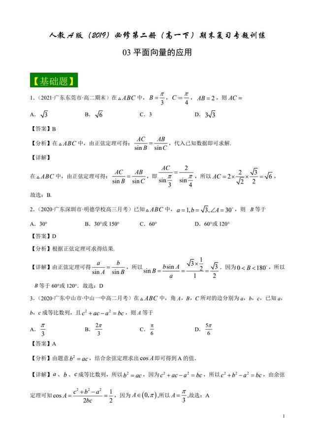 人教A版(2019)必修第二册(高一下)期末复习专题训练03