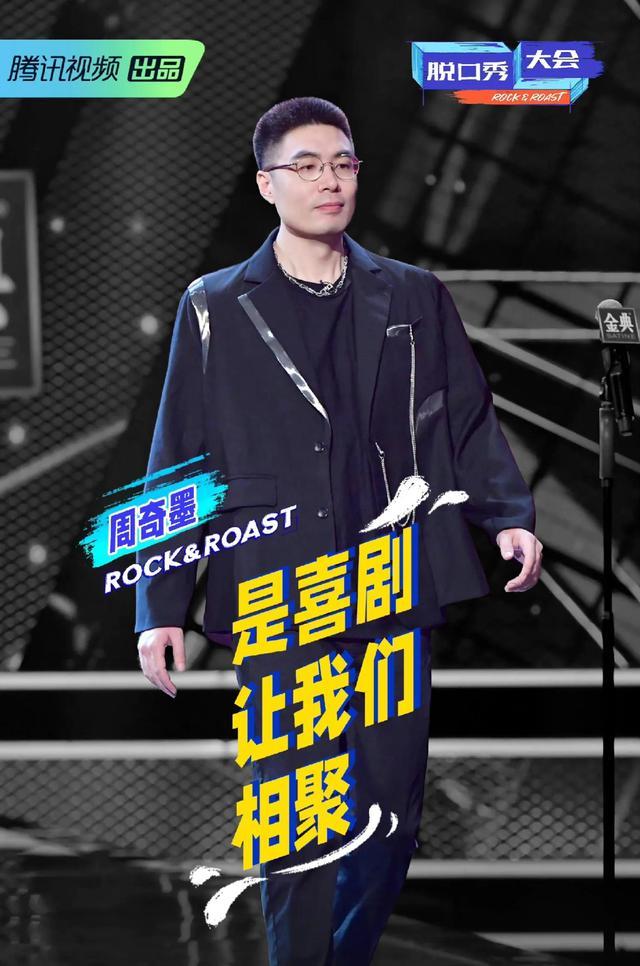 脱口秀大会:总决赛播出,周奇墨荣获第四季冠军 全球新闻风头榜 第3张