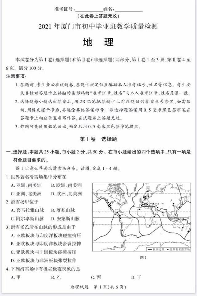 福建省厦门市2021春八年级质量检测地理试卷
