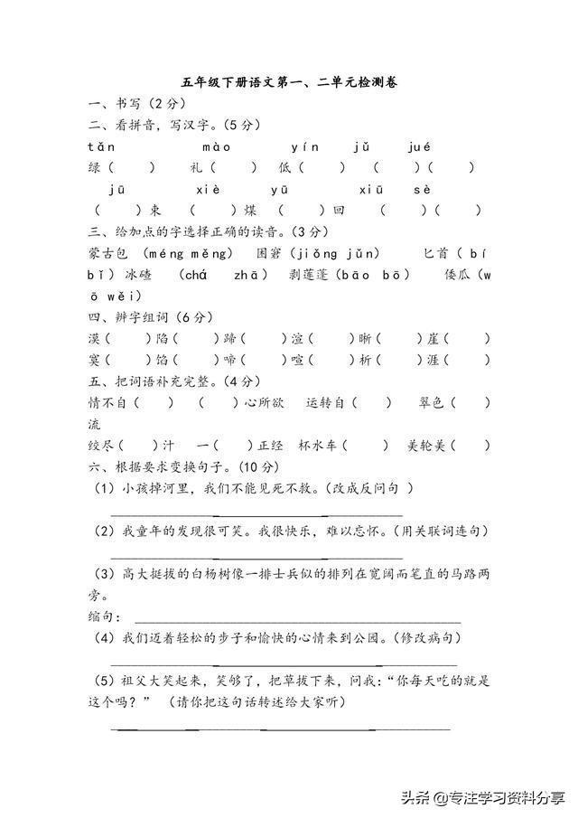 五年级下册语文单元测试卷(附答案),助力考试,复习必备