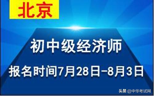 北京经济师成绩查询时间,速览!2020年北京初中级经济师报名时间公布