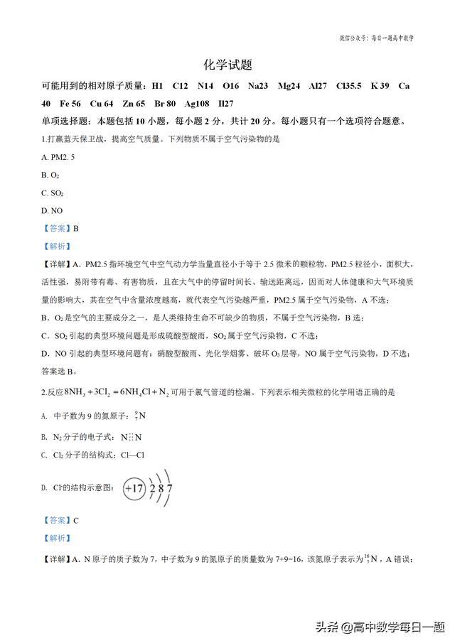 2020年江苏卷化学高考试题(教师版含解析)