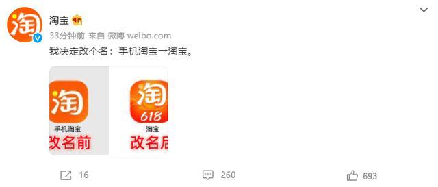 """618 将至,手机淘宝再次宣布更名为""""淘宝"""" 全球新闻风头榜 第2张"""