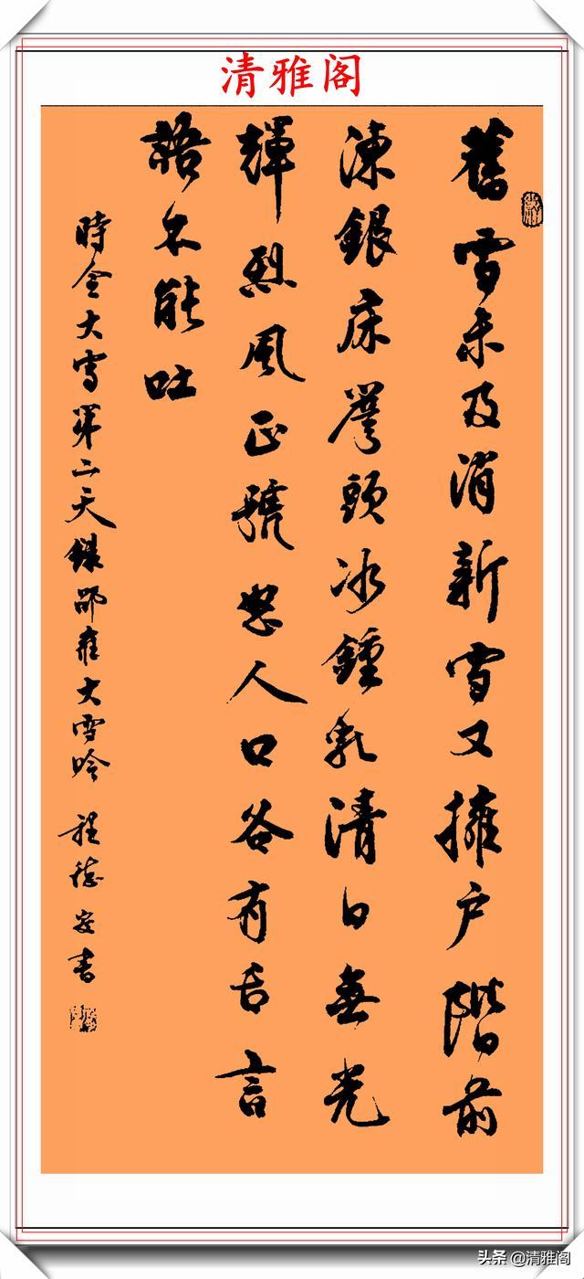 中书协书法名家程德安,行书《七律诗话》欣赏