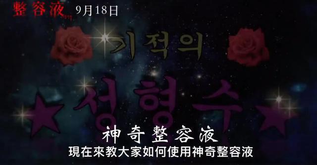 整容液漫画,韩国超人气漫画《整容液》即将上映,美丽背后隐藏毛骨悚然的真相