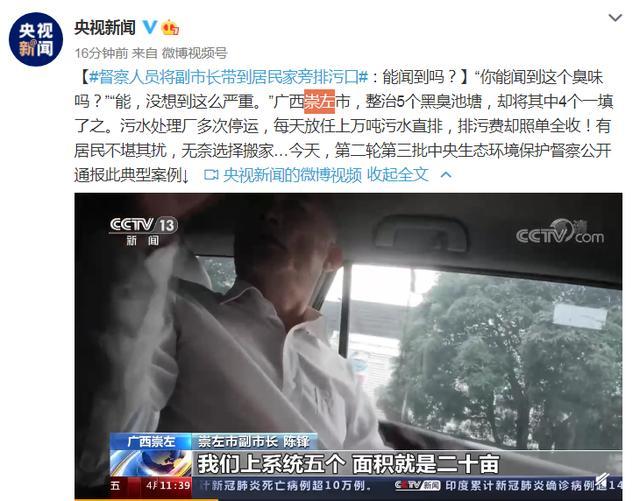 督察人员将副市长带到居民家旁排污口:能闻到吗? 全球新闻风头榜 第1张