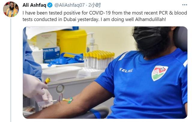 神奇康复?马尔代夫队长进入40强赛名单,全队曾因他感染无法来华 全球新闻风头榜 第1张