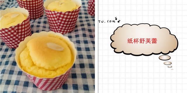 舒芙蕾的做法,Q弹爽滑的纸杯舒芙蕾,在家就能做的高颜值小甜品,超简单
