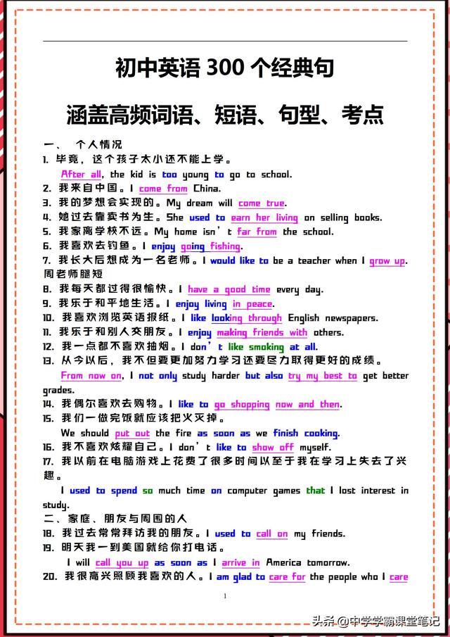 班主任:暑假消化完初中英语300句就能吃透初中核心短语和句型