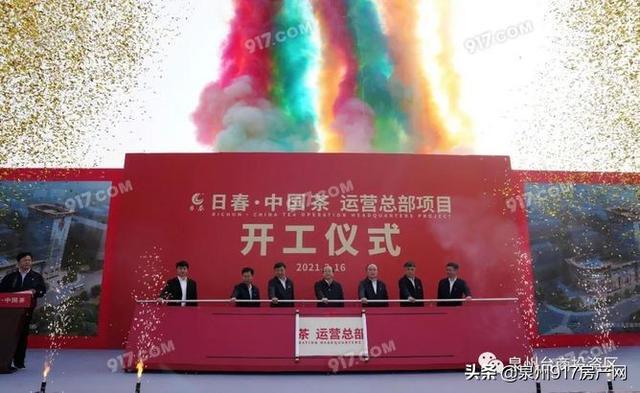 泉州台商投资区,总投资85.3亿,台商区2021年第一季度开门红项目集中开工