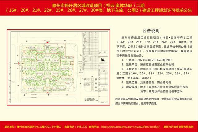 房产超市,滕州市祥云·奥体华府二期建设工程规划许可批前公告
