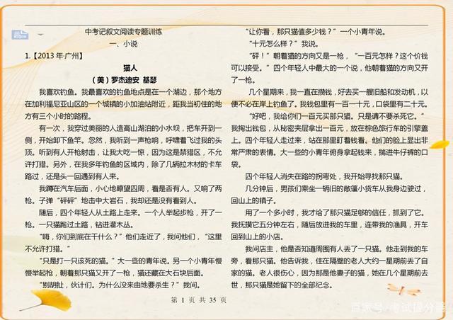 """初中语文:60篇""""记叙文""""阅读专题训练,练好考试一分不扣"""