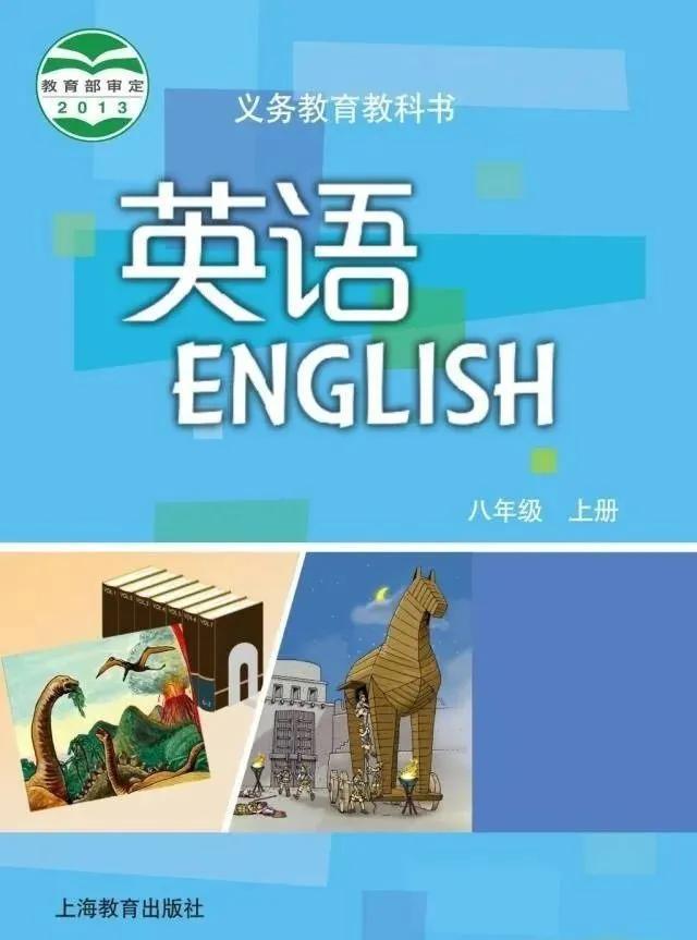 2020沪教版初中英语八年级上册电子课本(可打印下载)