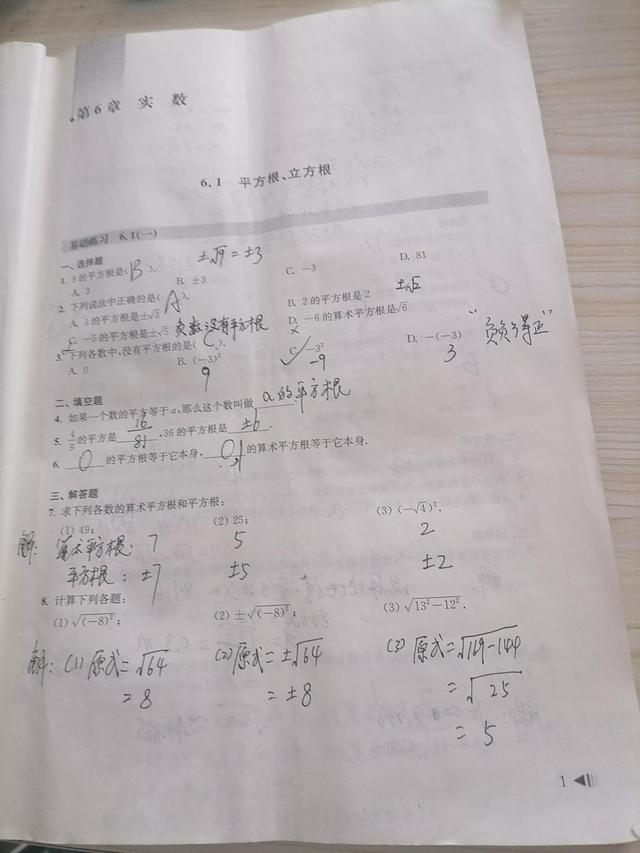 沪科版七上海市初中数学沪教版年级数学同步练习第六章 实数