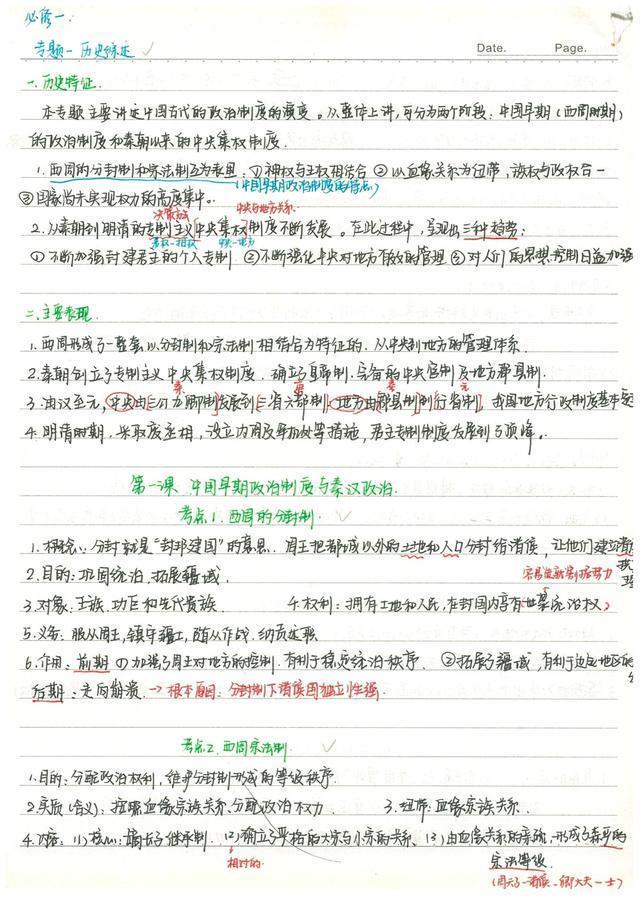 高中历史:136页手写各专题总结+月考小结试题(含答案解析)