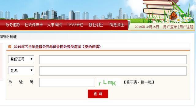 四川省考成绩查询,四川公务员成绩排名,考多少分才能入面?一键计算