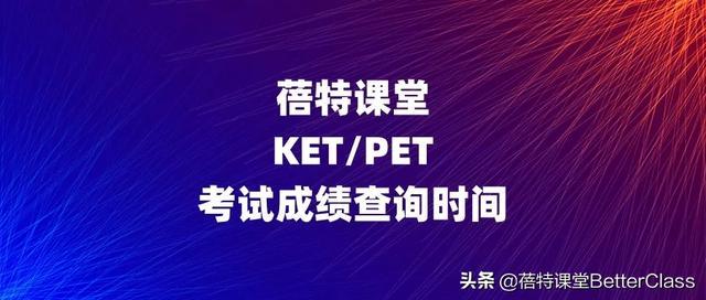 剑桥英语成绩查询,剑桥KET/PET英语考试成绩查询、下载成绩单和领取证书时间