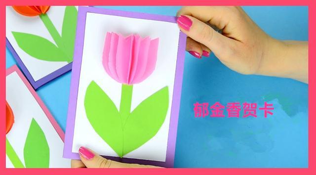 怎么做立体贺卡最漂亮,三八女王节幼儿园手工作业,做法超级简单的立体郁金香贺卡