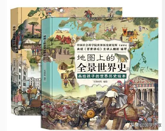读完这两本图文并茂的趣味书,孩子的历史地理及写作水平提高一倍