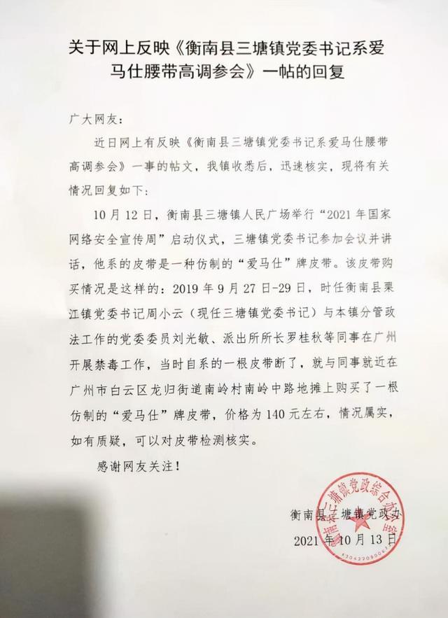 湖南衡南一镇党委书记系爱马仕皮带参会?官方回应(图) 全球新闻风头榜 第2张