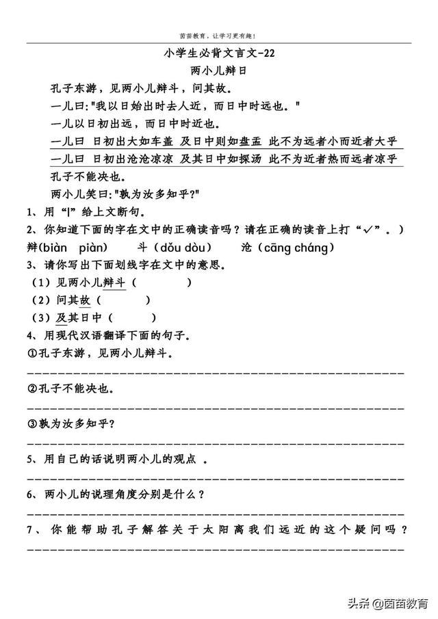 两的解释,小学生必背文言文训练《两小儿辩日》,可打印