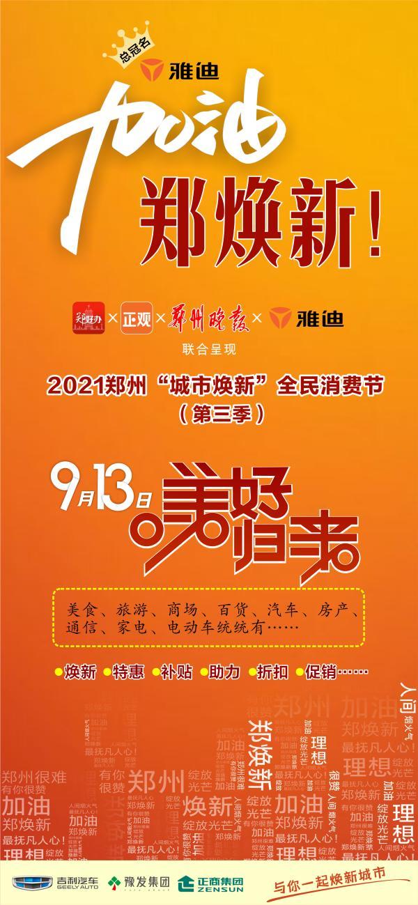 郑州消费券来了!餐饮旅游、买车买百货都管用 全球新闻风头榜 第1张