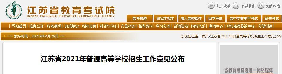 江苏教育考试院,高考时间定了!江苏2021年普通高等学校招生工作意见公布