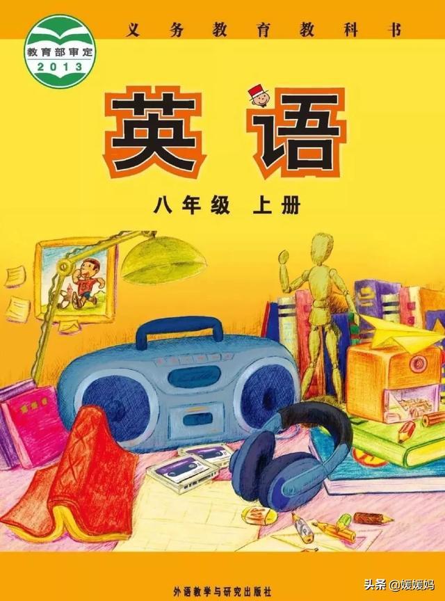 外研社版英语八年级上册高清电子课本