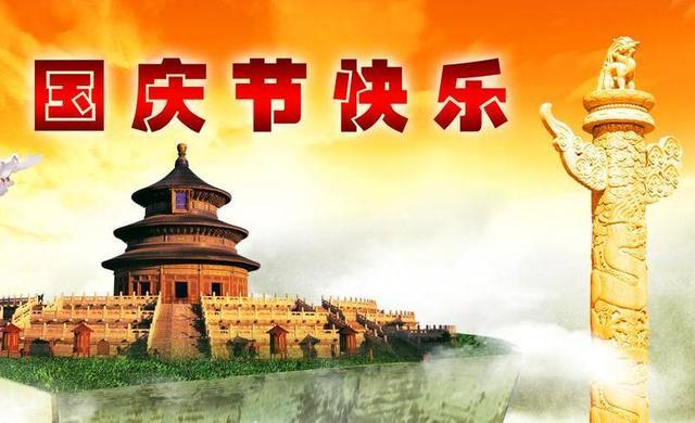 关于庆国庆的诗,原创诗词,国庆七旬七绝十叠吟