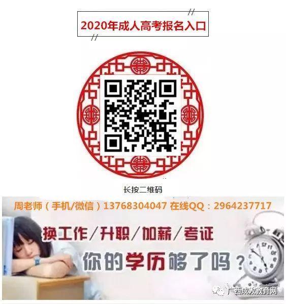 广西成人高考成绩查询,2020年广西成人高考准考证打印入口和时间汇总