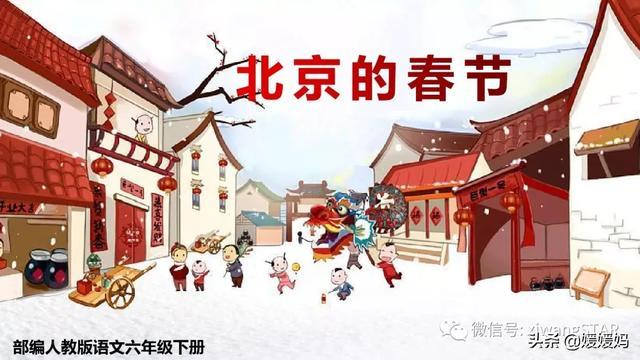 部编版六年级下册语文《1.北京的春节》学习课件