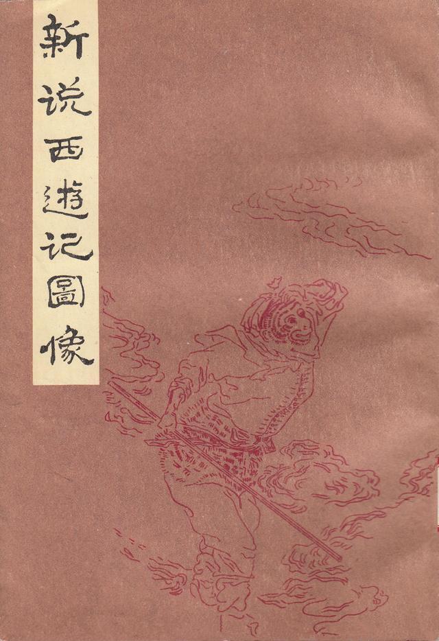 西游记图片,新说西游记图像(张书绅 注)1985年影印本