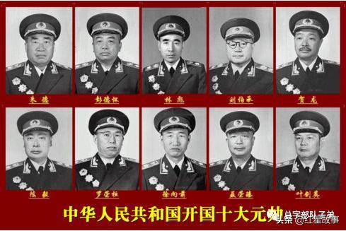 1955年-1965年授銜將帥名錄(按籍貫排序)(二)
