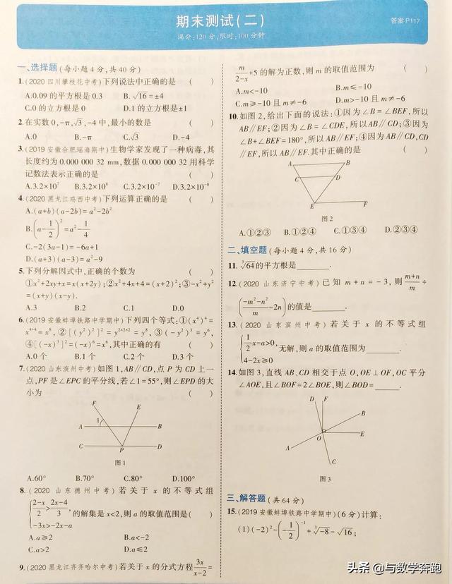 初中沪科沪教版初中一年级数学教材讲解数学