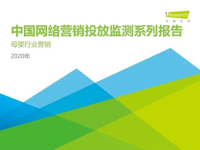 网络营销咨询,2020年中国网络营销投放监测系列报告—母婴行业营销