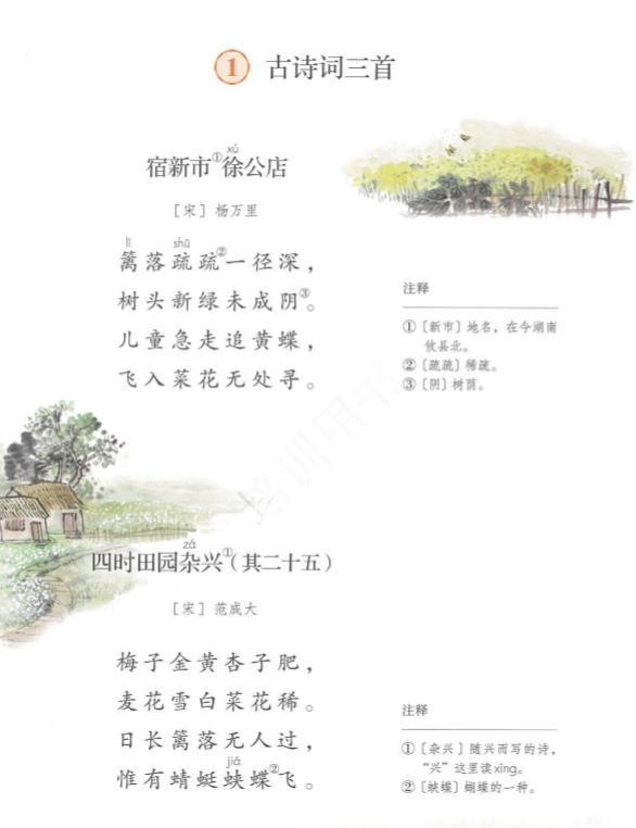 诗的拼音,部编四年级下册 第一单元课文1《古诗词三首》