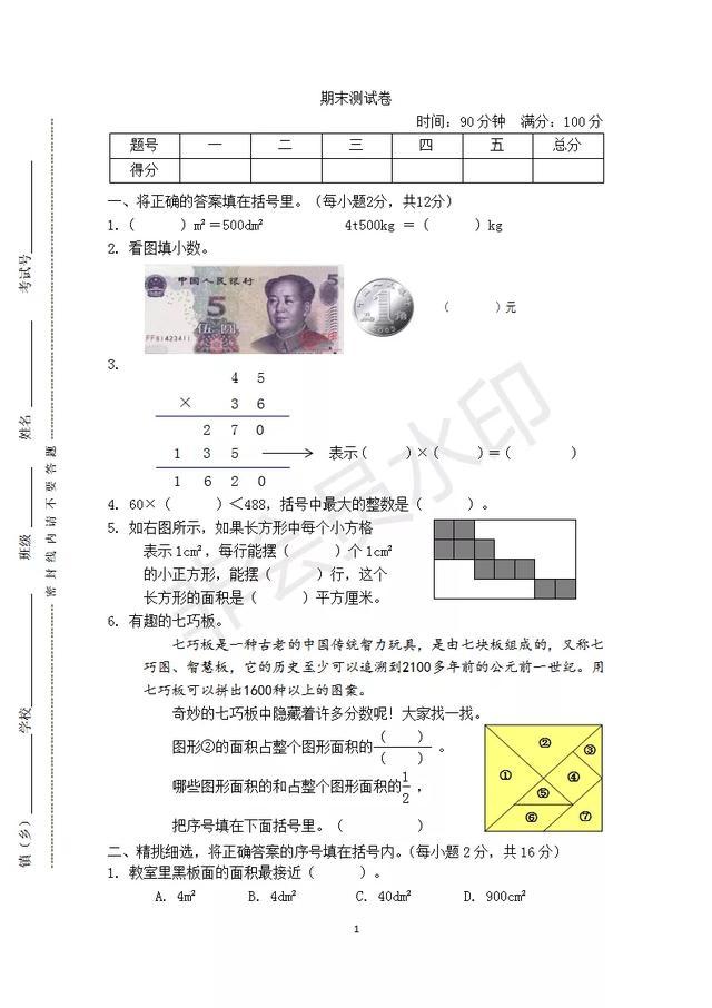 北京版小学三年级下册数学期末测试题(含答案)