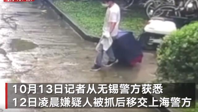 """上海警方回应""""女子被装行李箱抛尸"""",记者探访事发小区:居民见嫌犯拖行李箱,二人住邻楼事发前曾争吵 全球新闻风头榜 第2张"""