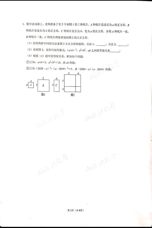 2021年河北初一数学下学期期中考试复习(一)
