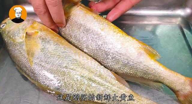 黄鱼的做法,大黄鱼怎么做好吃?跟大厨学着做,鲜嫩无腥味,上桌一会就扫光