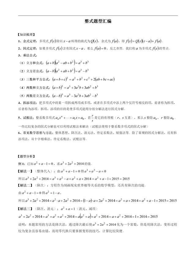 初中数学 培优拔高,整式与分式题型汇编(附word)