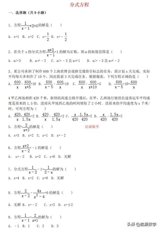 八(下)数学:分式方程单元测试题,考点全面,试题经典,附解析