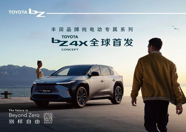 丰田汽车公布TOYOTA bZ4X CONCEPT概念跑车