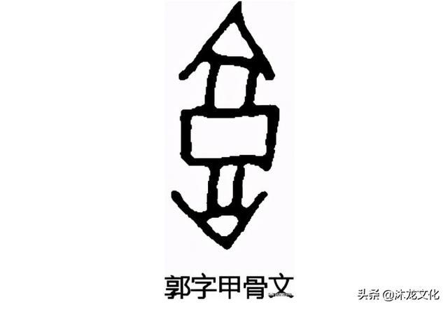 """姓郭的名人,寻根问祖——百家姓之""""郭""""姓"""