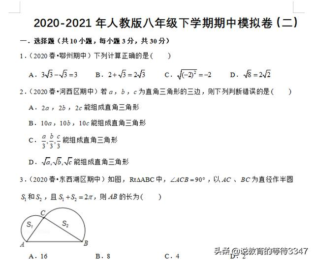 人教版初中八年级下册沪教版数学2021年春季学期初二下数学,难