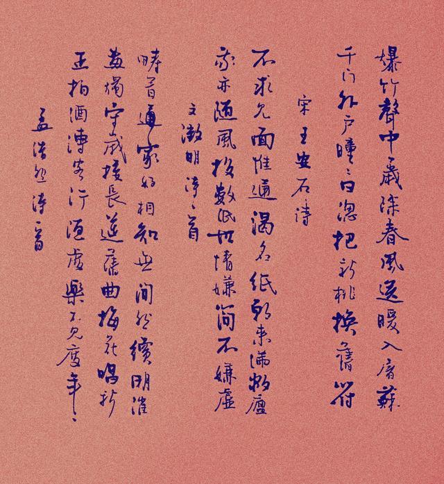 关于节日的诗,抱庸硬笔书法欣赏:唐宋除夕诗八首