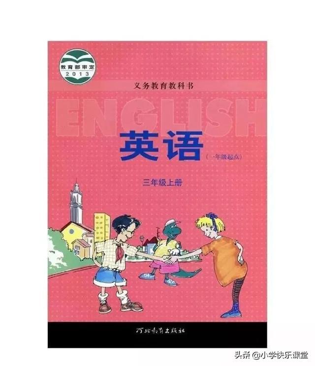 冀教版小学三年级英语上册电子课本教材(一年级起点)