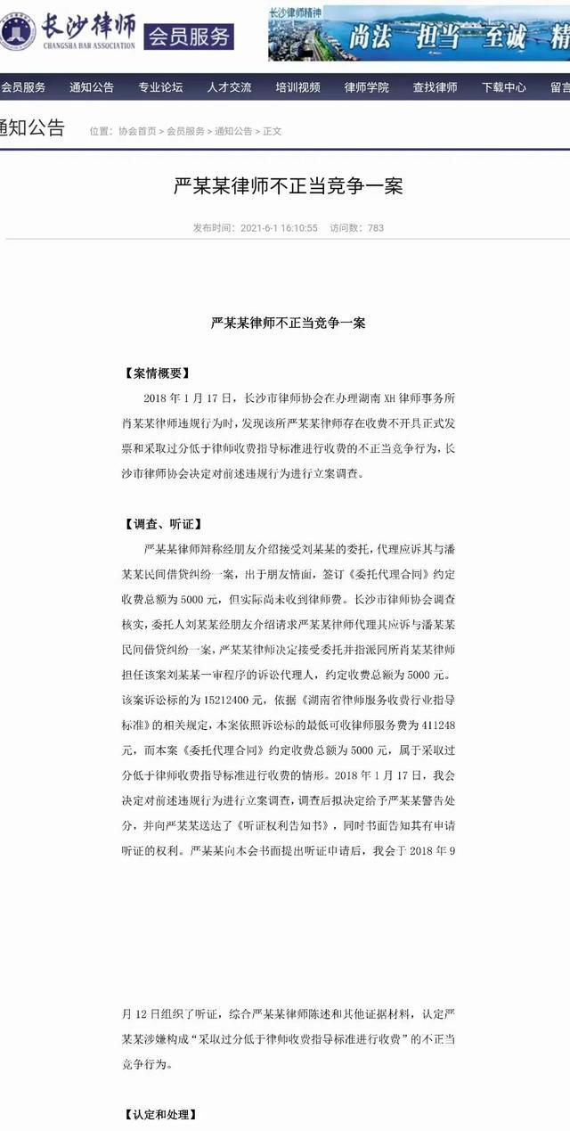 湖南长沙一律师收费过低,被认定不正当竞争受处分 全球新闻风头榜 第1张